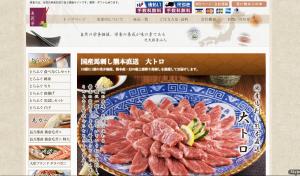 国産馬刺し熊本直送_大トロ_-_食品通販の美食市
