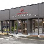 会津で人気の馬刺しランチ ぜひ立ち寄りたい人気のお店